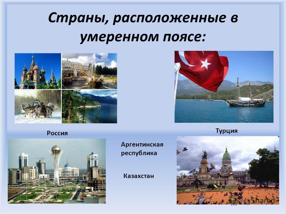 Страны, расположенные в умеренном поясе: Россия Турция Казахстан Аргентинская республика