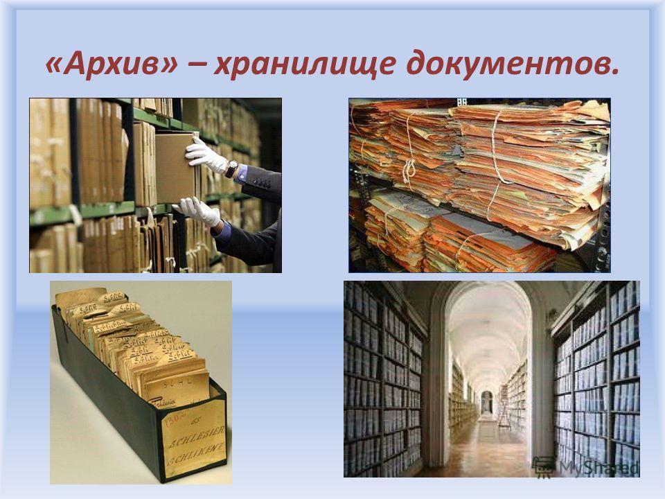 «Архив» – хранилище документов.