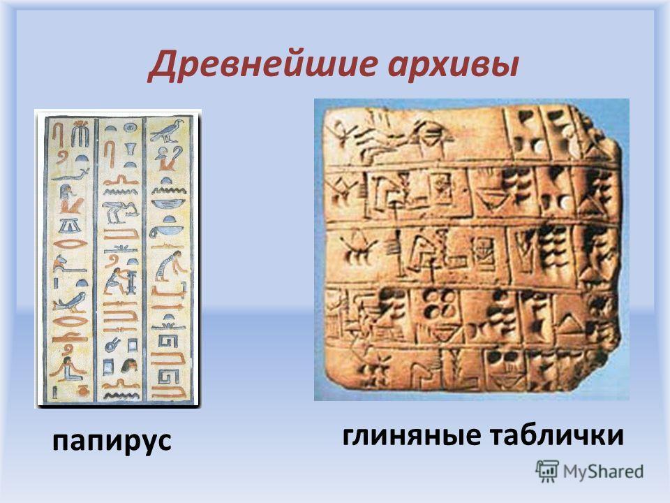 Древнейшие архивы папирус глиняные таблички