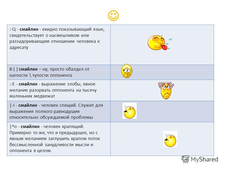 смайлик показывает язык картинки: