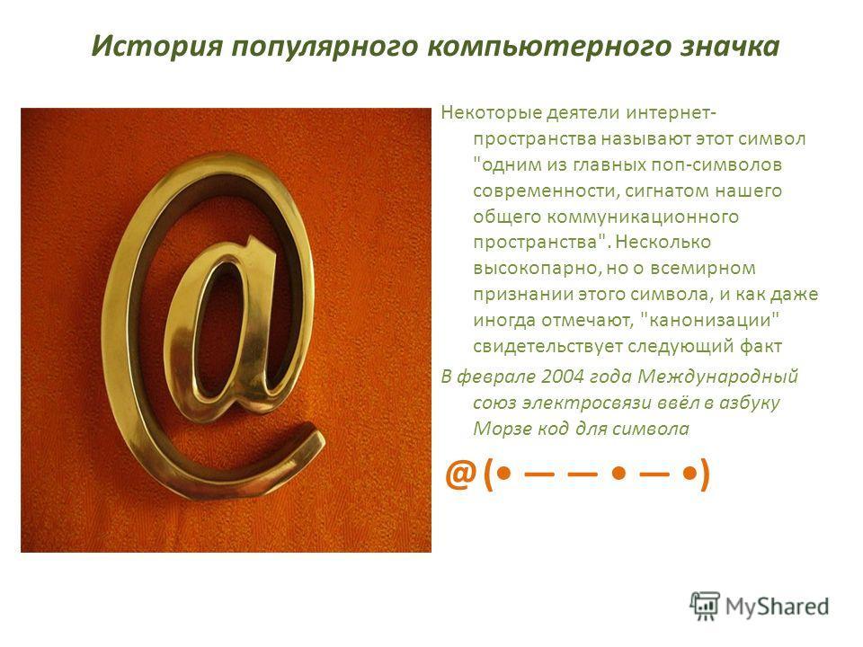 История популярного компьютерного значка Некоторые деятели интернет- пространства называют этот символ