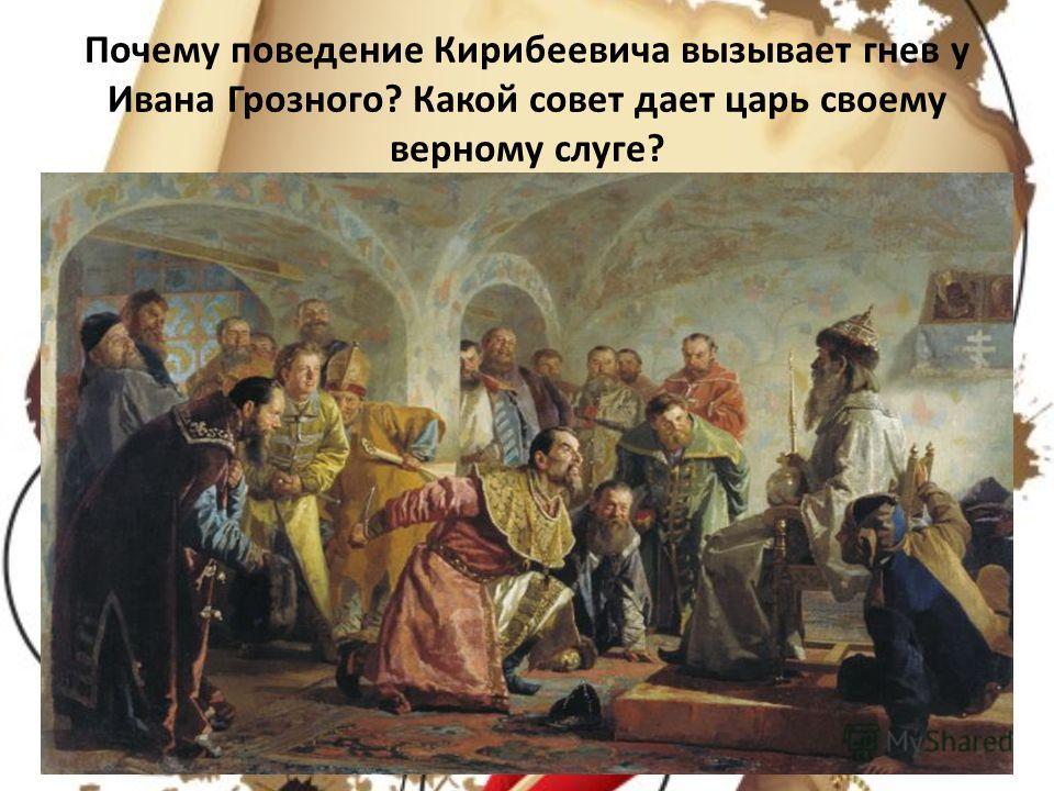 Почему поведение Кирибеевича вызывает гнев у Ивана Грозного? Какой совет дает царь своему верному слуге?