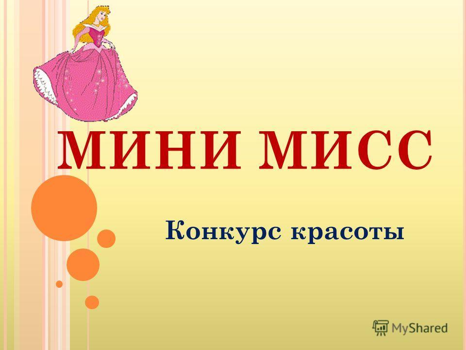 МИНИ МИСС Конкурс красоты