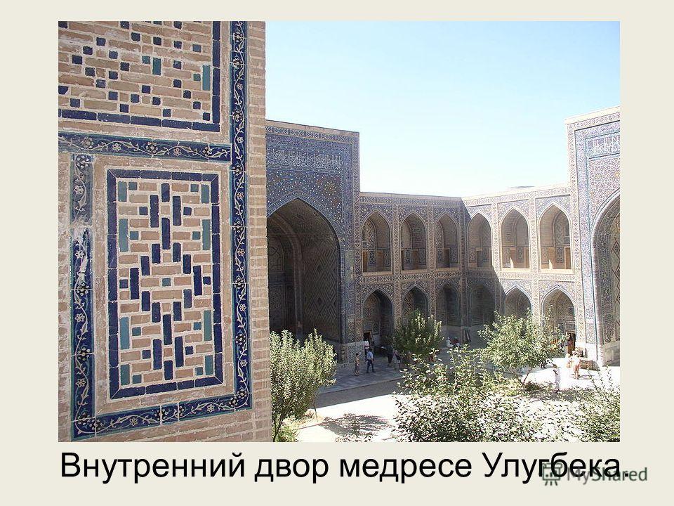 Внутренний двор медресе Улугбека.
