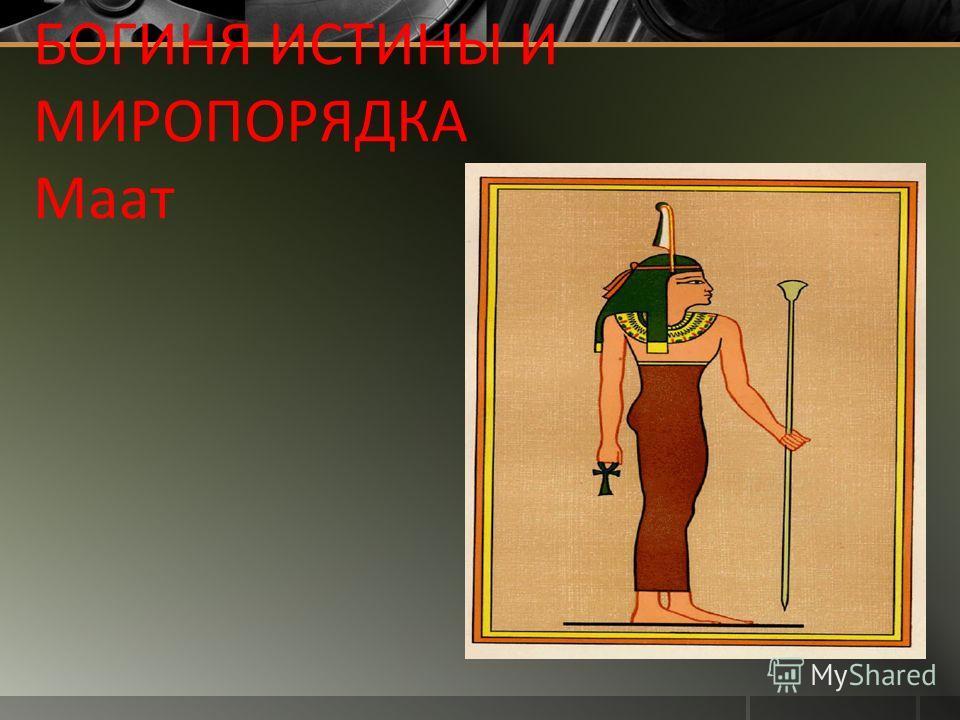 БОГИНЯ ИСТИНЫ И МИРОПОРЯДКА Маат