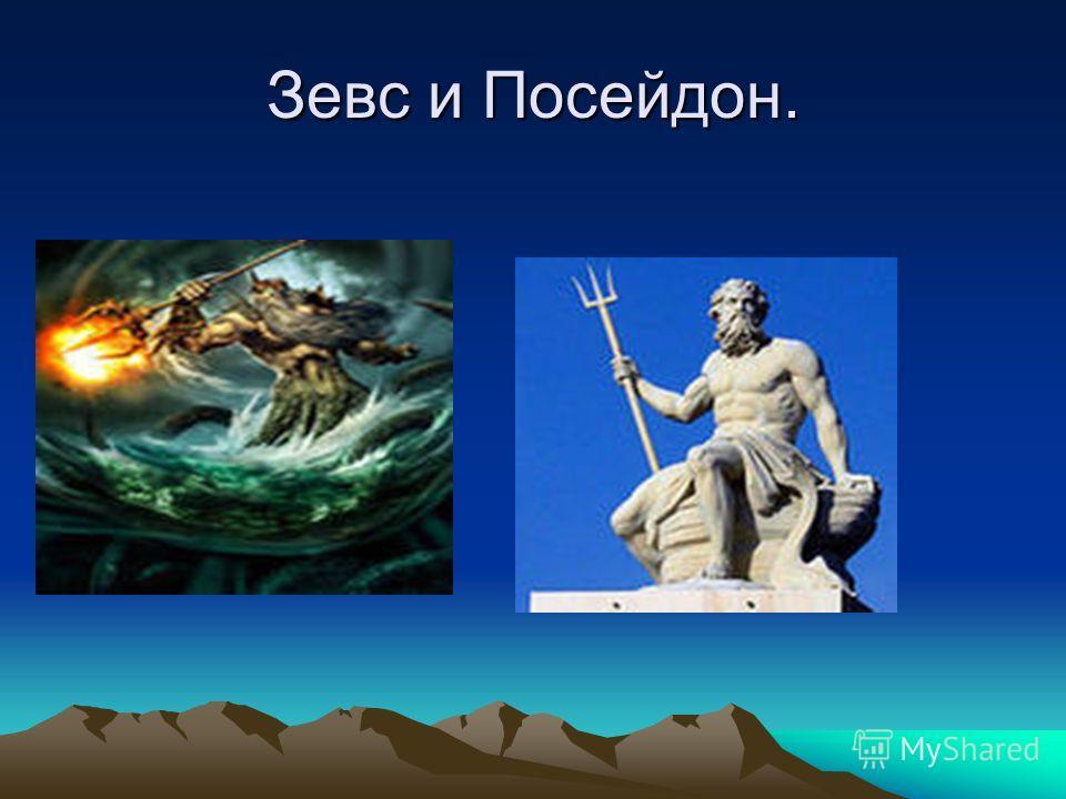 Зевс и Посейдон.