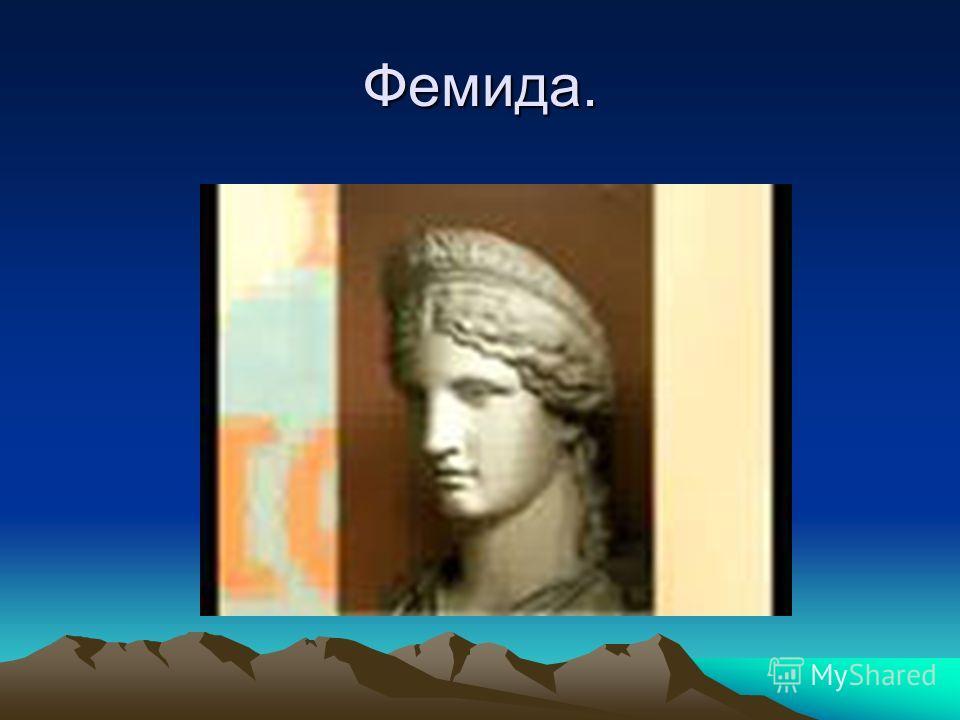 Фемида.