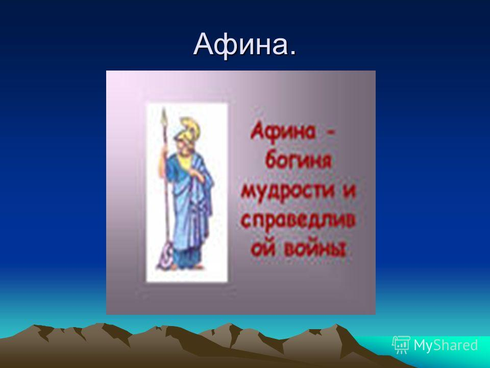 Афина.