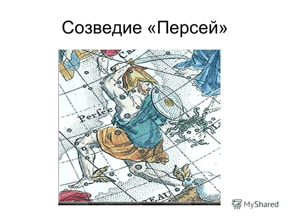 Созведие «Персей»