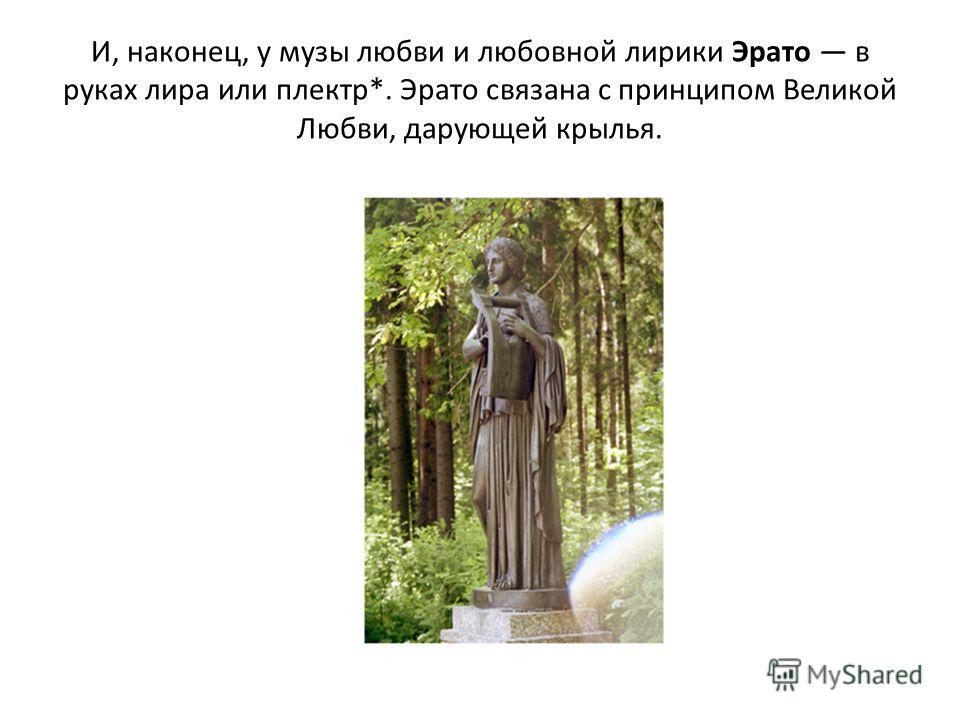 И, наконец, у музы любви и любовной лирики Эрато в руках лира или плектр*. Эрато связана с принципом Великой Любви, дарующей крылья.