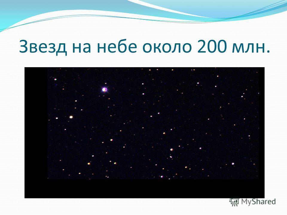 Звезд на небе около 200 млн.