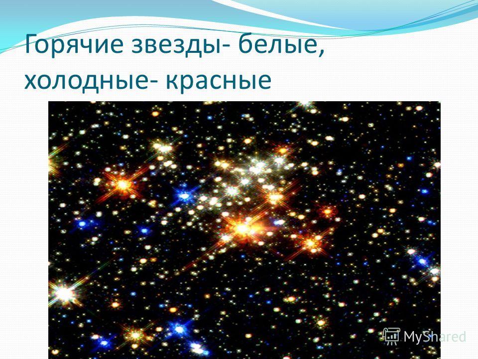 Горячие звезды- белые, холодные- красные