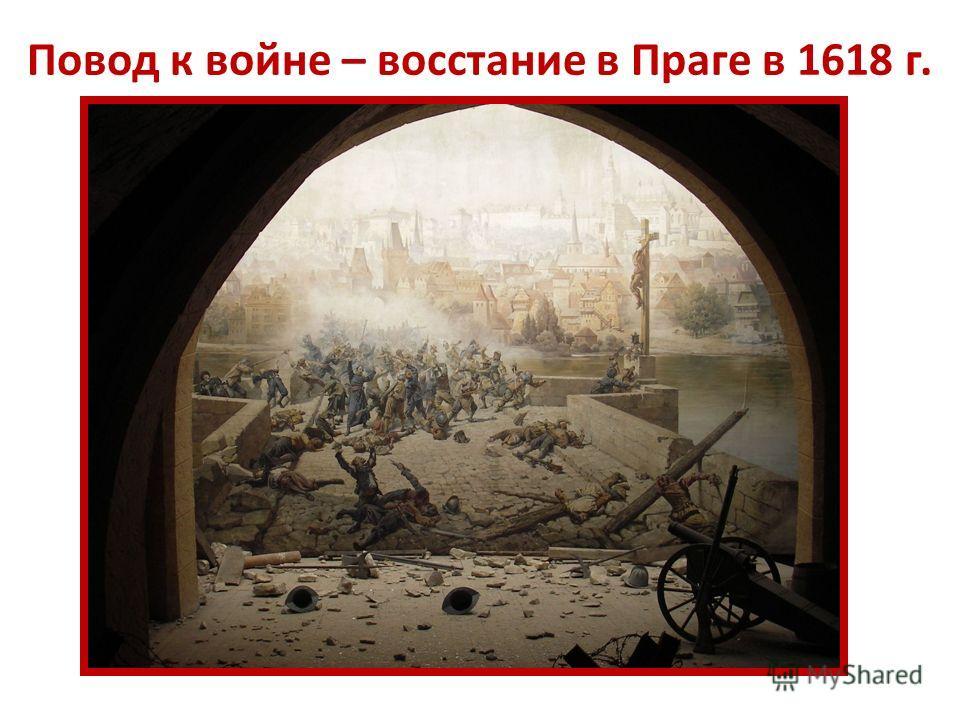 Повод к войне – восстание в Праге в 1618 г.