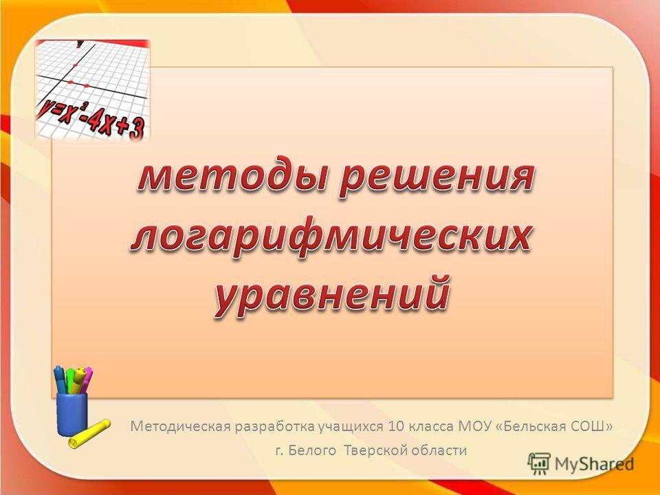 Методическая разработка учащихся 10 класса МОУ «Бельская СОШ» г. Белого Тверской области