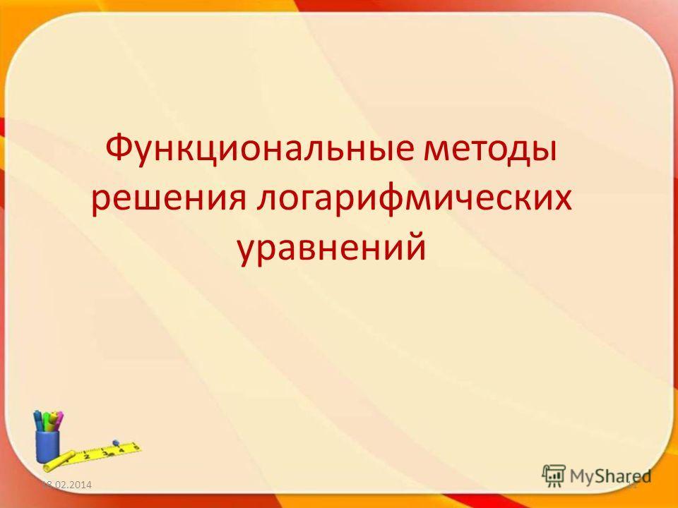 Функциональные методы решения логарифмических уравнений 18.02.201411