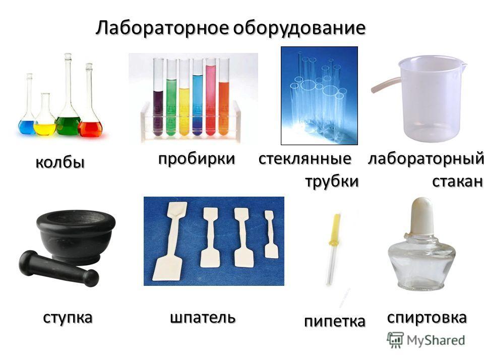 Лабораторное оборудование колбы пробиркистеклянные трубки трубкилабораторный стакан стакан ступкашпатель пипетка спиртовка