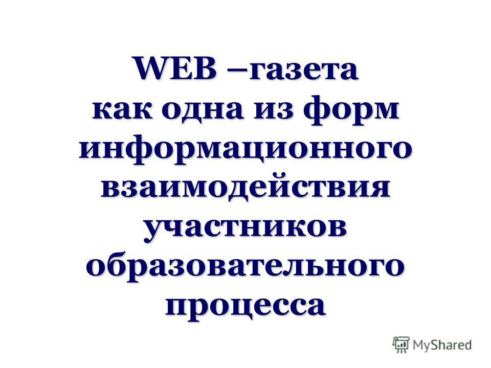 WEB –газета как одна из форм информационного взаимодействия участников образовательного процесса