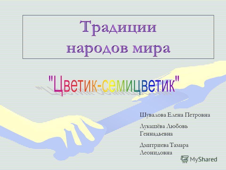 Шувалова Елена Петровна Лукашёва Любовь Геннадьевна Дмитриева Тамара Леонидовна