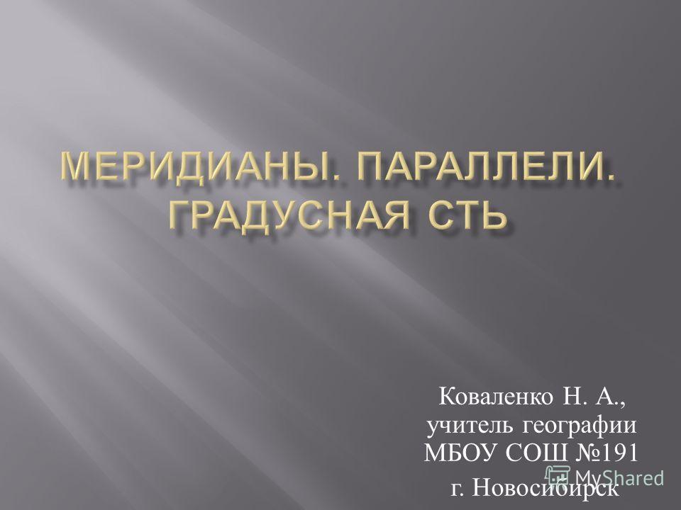 Коваленко Н. А., учитель географии МБОУ СОШ 191 г. Новосибирск