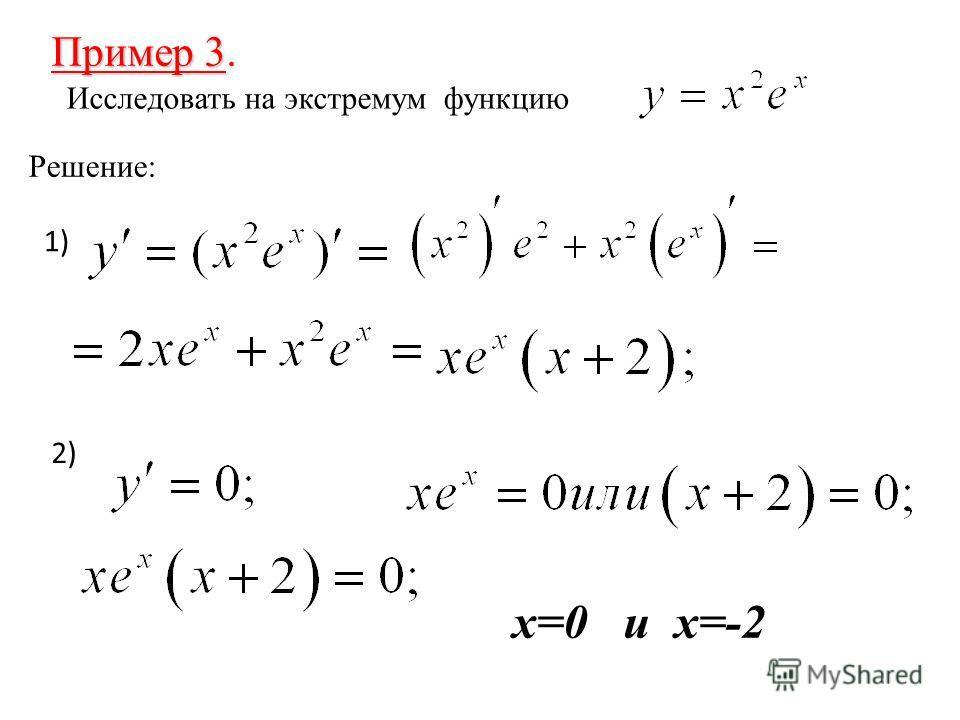 Пример 3 Пример 3. Исследовать на экстремум функцию Решение: 1)1) 2) х=0 и х=-2