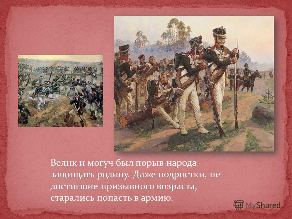 Велик и могуч был порыв народа защищать родину. Даже подростки, не достигшие призывного возраста, старались попасть в армию.