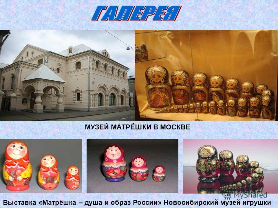 МУЗЕЙ МАТРЁШКИ В МОСКВЕ Выставка «Матрёшка – душа и образ России» Новосибирский музей игрушки