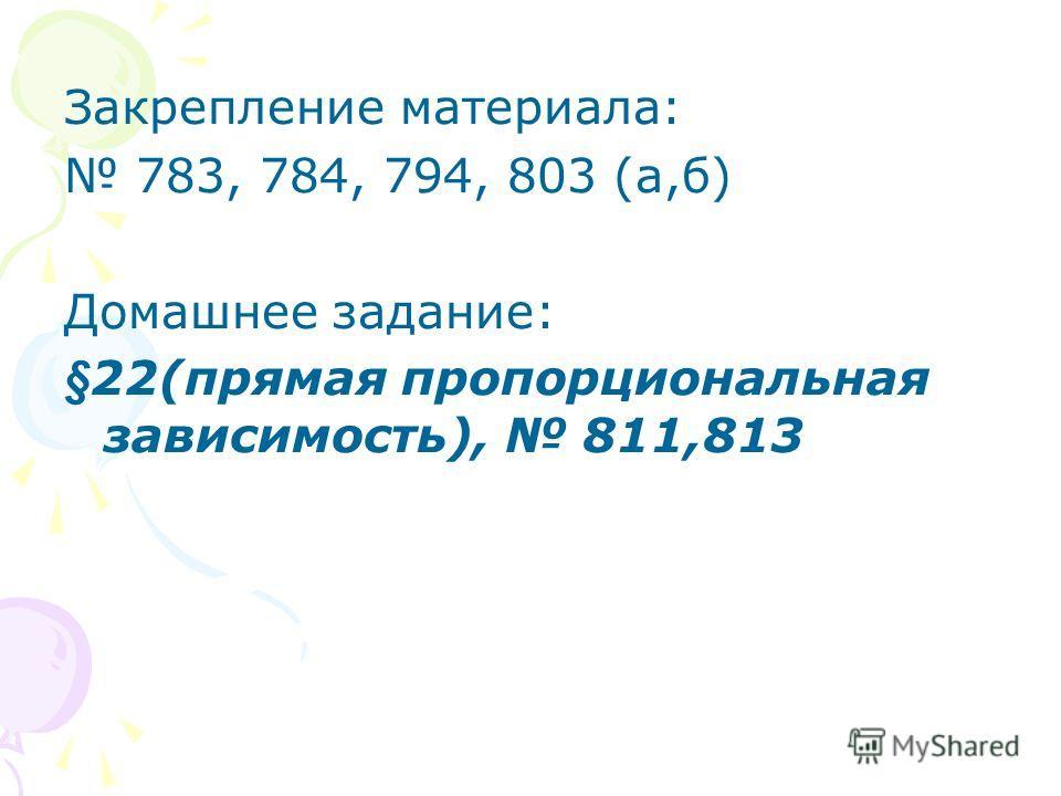 Закрепление материала: 783, 784, 794, 803 (а,б) Домашнее задание: §22(прямая пропорциональная зависимость), 811,813