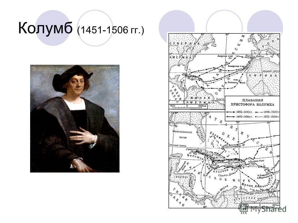 Колумб (1451-1506 гг.)