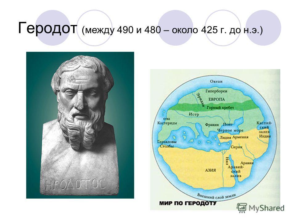 Геродот (между 490 и 480 – около 425 г. до н.э.)