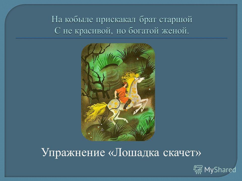 Упражнение «Лошадка скачет»