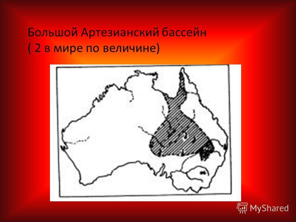 Большой Артезианский бассейн ( 2 в мире по величине)