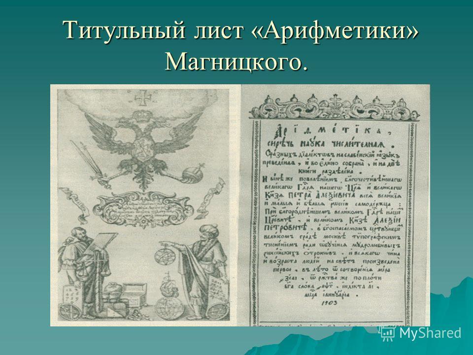 Титульный лист «Арифметики» Магницкого. Титульный лист «Арифметики» Магницкого.