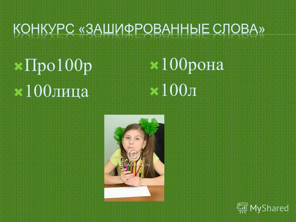 Про 100 р 100 лица 100 рона 100 л