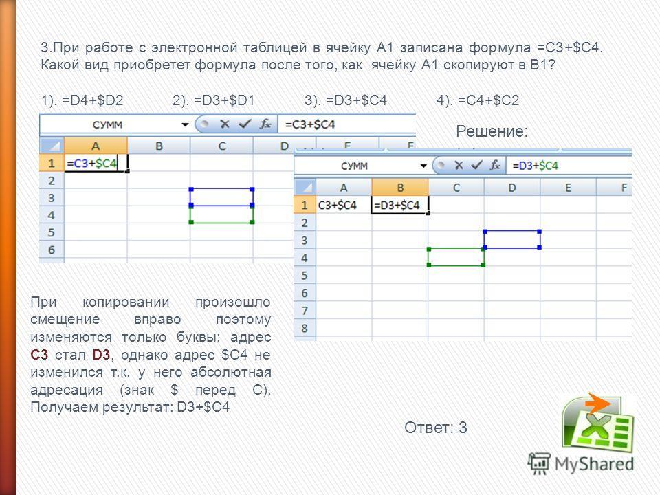 3.При работе с электронной таблицей в ячейку А1 записана формула =С3+$С4. Какой вид приобретет формула после того, как ячейку А1 скопируют в В1? 1). =D4+$D22). =D3+$D13). =D3+$C4 4). =C4+$C2 При копировании произошло смещение вправо поэтому изменяютс