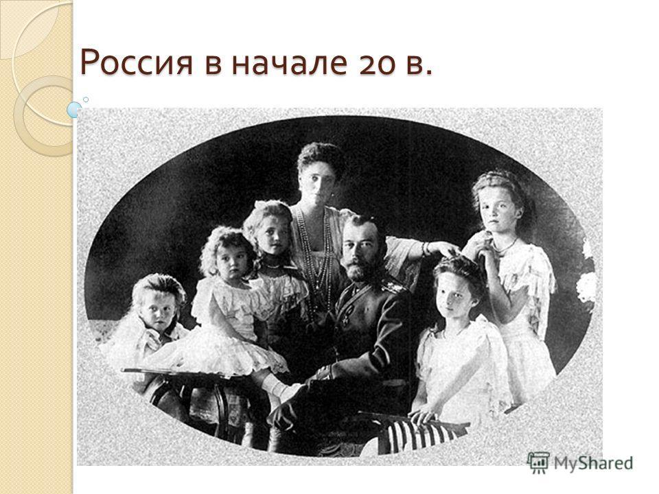 Россия в начале 20 в.