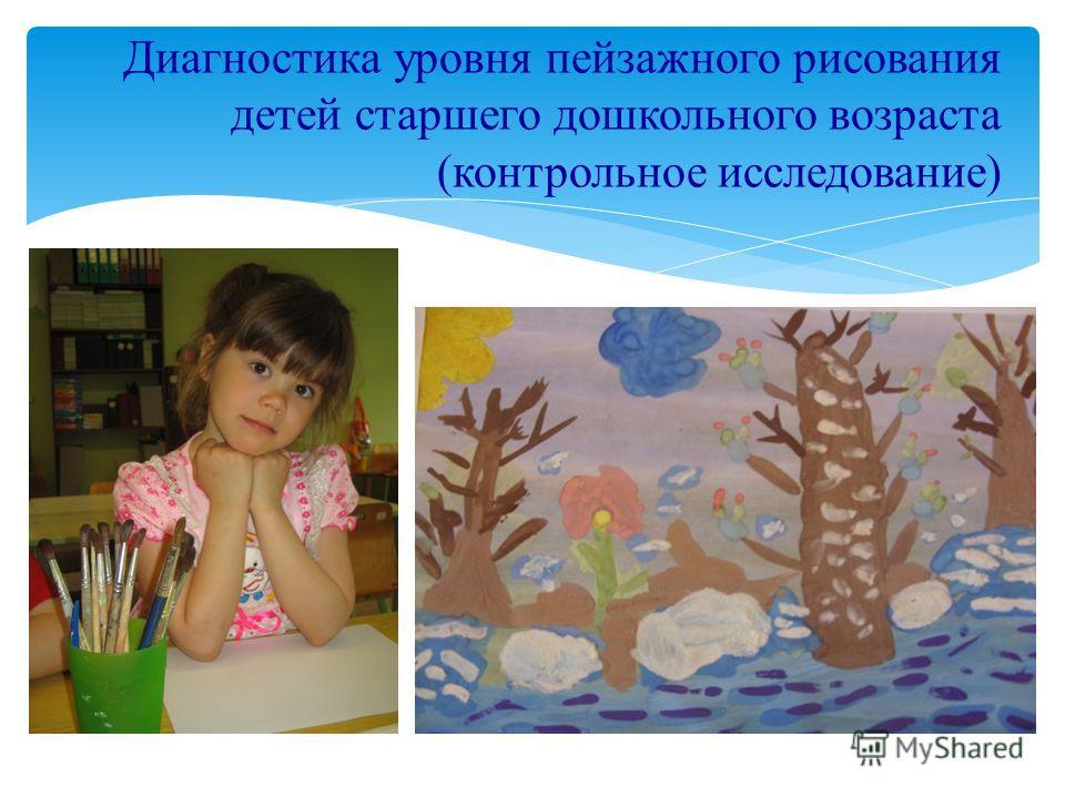 Диагностика уровня пейзажного рисования детей старшего дошкольного возраста (контрольное исследование)
