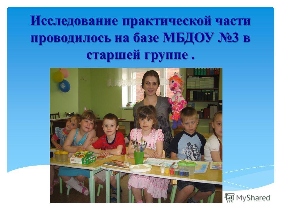 Исследование практической части проводилось на базе МБДОУ 3 в старшей группе.