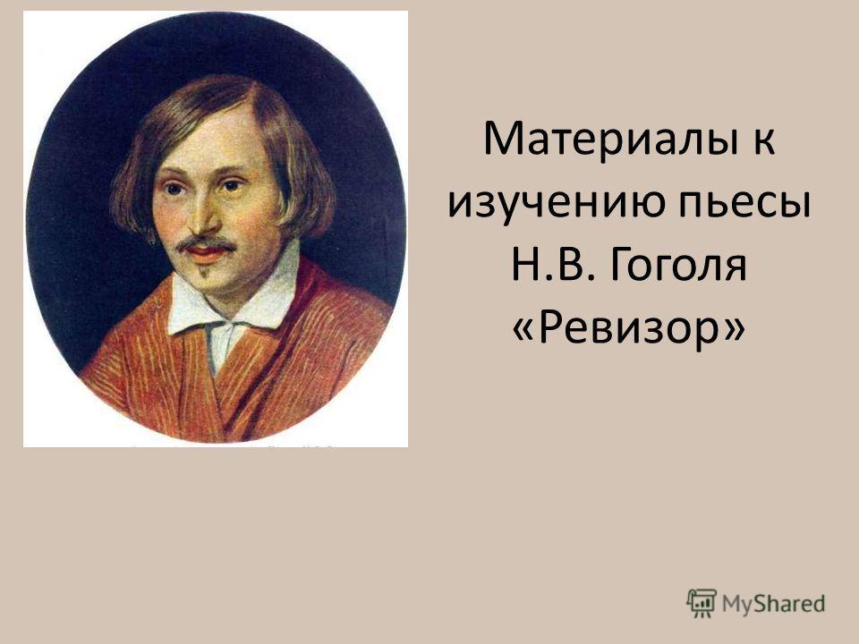 Материалы к изучению пьесы Н.В. Гоголя «Ревизор»