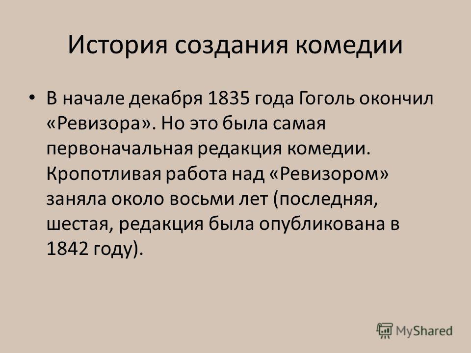 История создания комедии В начале декабря 1835 года Гоголь окончил «Ревизора». Но это была самая первоначальная редакция комедии. Кропотливая работа над «Ревизором» заняла около восьми лет (последняя, шестая, редакция была опубликована в 1842 году).