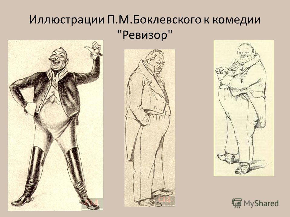 Иллюстрации П.М.Боклевского к комедии Ревизор