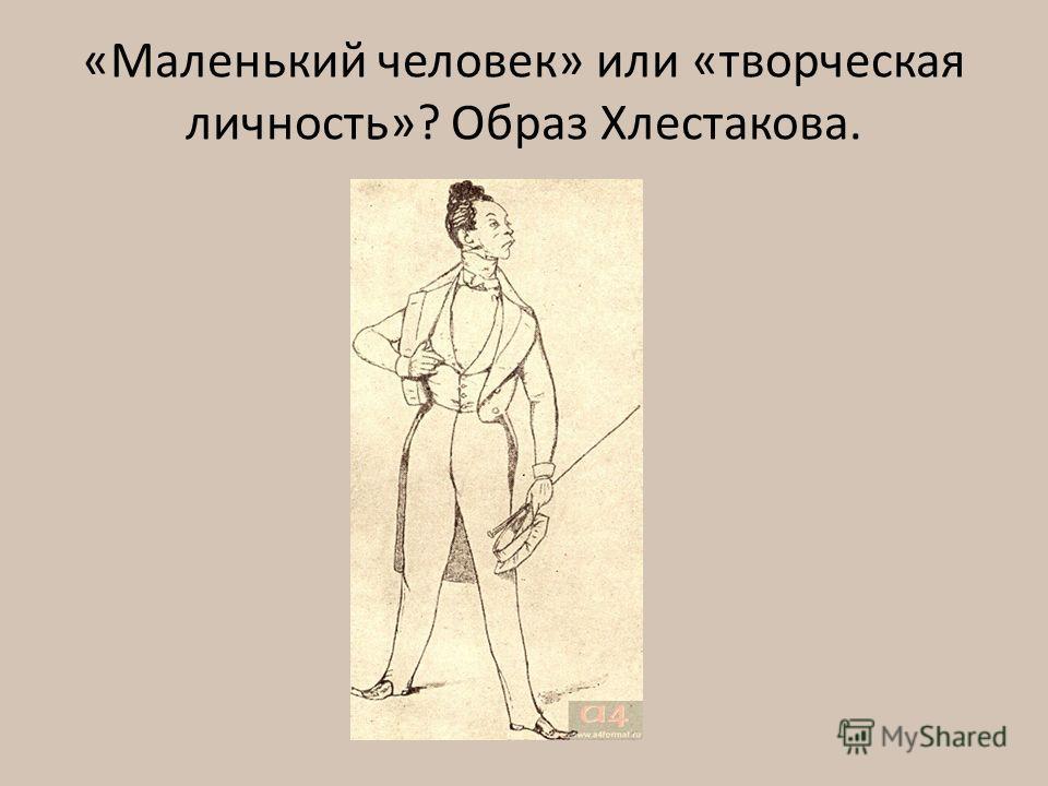 «Маленький человек» или «творческая личность»? Образ Хлестакова.