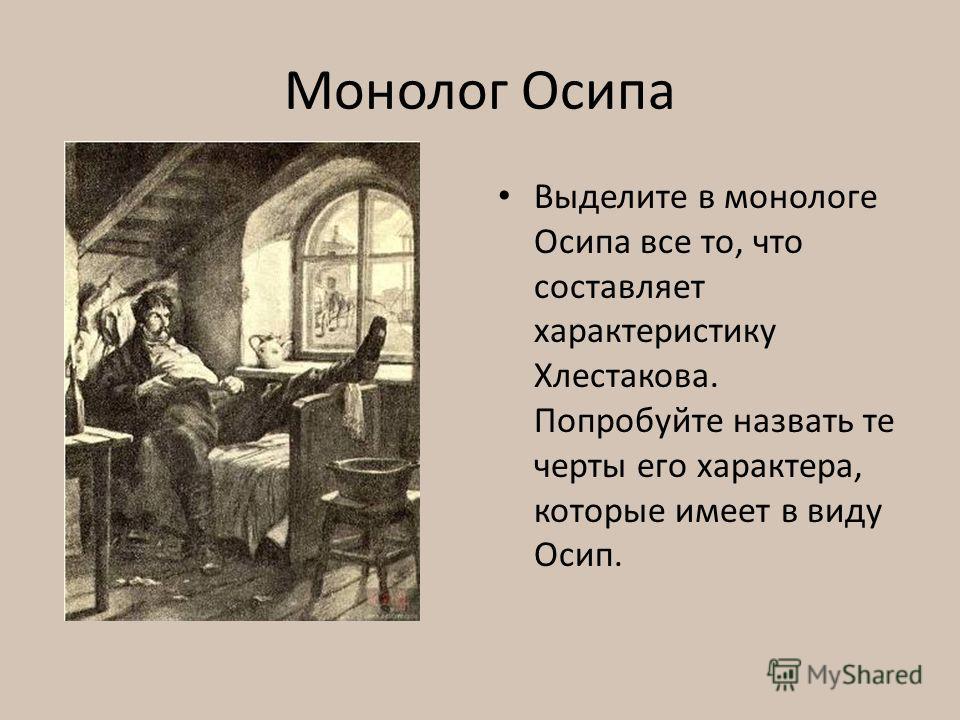 Монолог Осипа Выделите в монологе Осипа все то, что составляет характеристику Хлестакова. Попробуйте назвать те черты его характера, которые имеет в виду Осип.