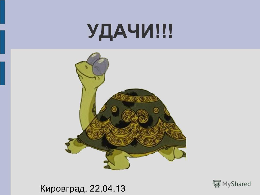 УДАЧИ!!! Кировград. 22.04.13