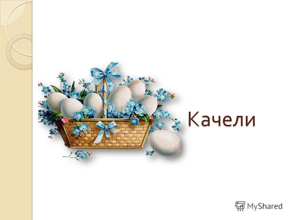 Качели Качели