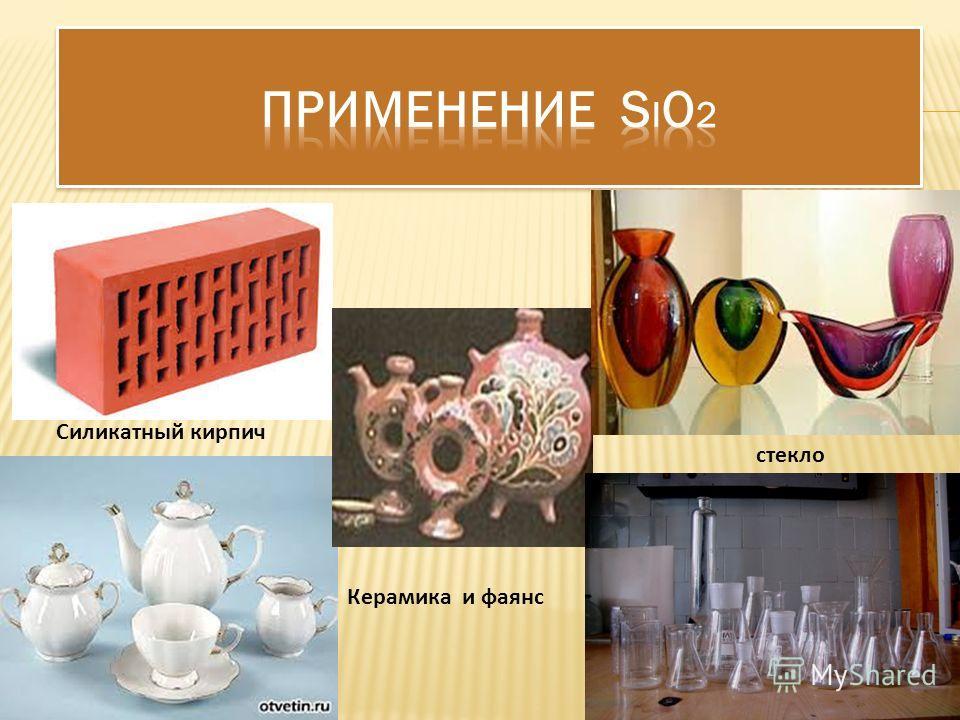 Силикатный кирпич Керамика и фаянс стекло