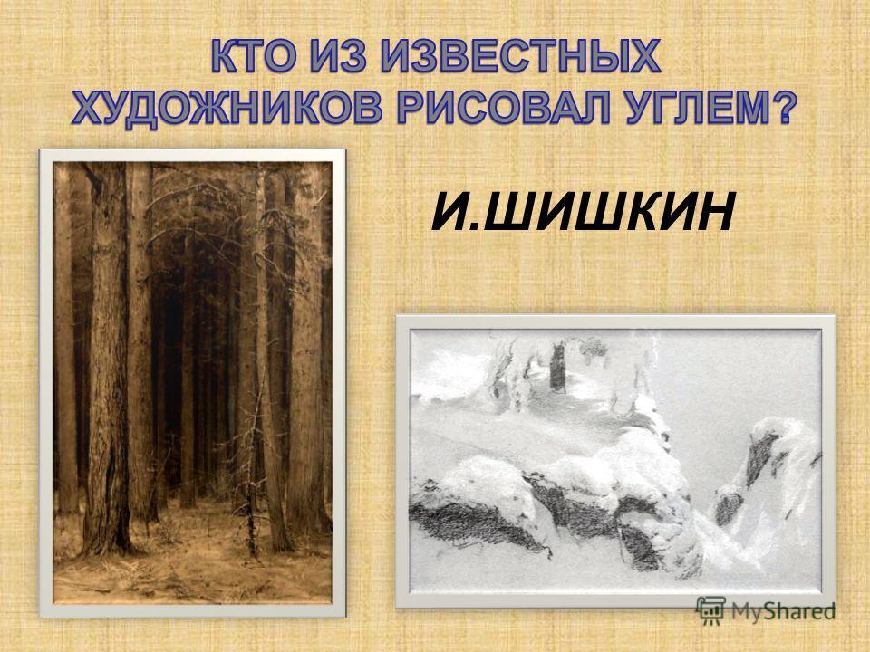 И.ШИШКИН