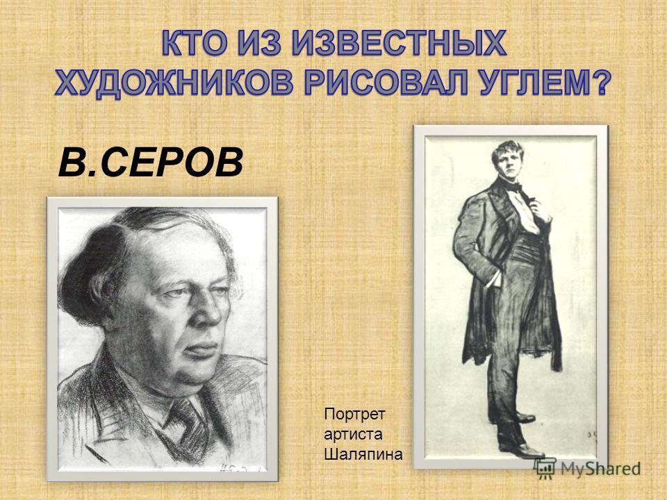 В.СЕРОВ Портрет артиста Шаляпина