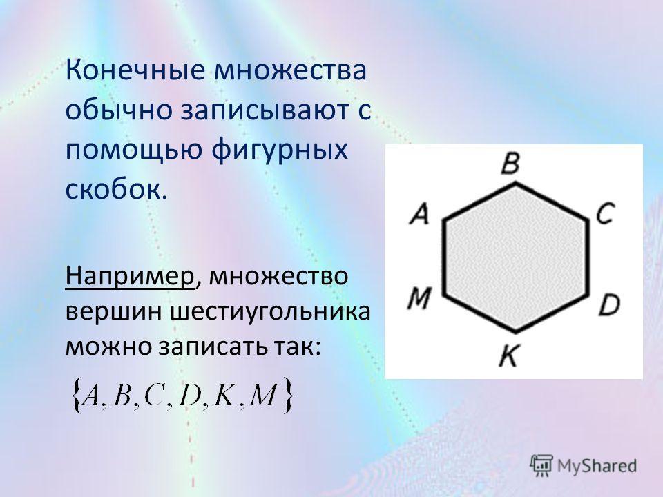 Конечные множества обычно записывают с помощью фигурных скобок. Например, множество вершин шестиугольника можно записать так: