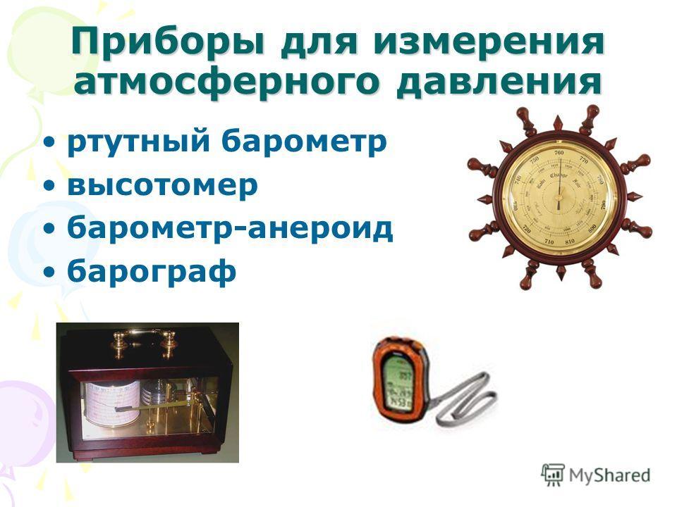 Приборы для измерения атмосферного давления ртутный барометр высотомер барометр-анероид барограф