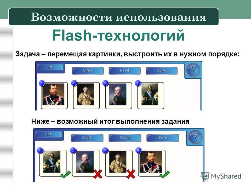 Возможности использования Flash-технологий Задача – перемещая картинки, выстроить их в нужном порядке: Ниже – возможный итог выполнения задания
